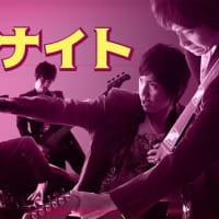 【第一報】11/19(火)moleさんで「いいとくのうナイト」開催!・12/14(土)には弾き語りワンマン