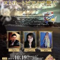 東日本大震災復興支援チャリティーコンサートのご案内