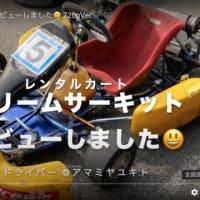 ドリームサーキットデビューしました❗️😃  720pVer