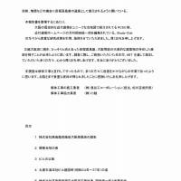 忘れ去られた髙島屋呉服店大阪長堀店 01