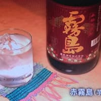 おすすめのお酒 『赤霧島(芋)』📷家飲み07-06