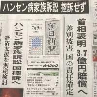 朝日新聞 朝「報」暮改「控訴へ」改メ「断念」へ