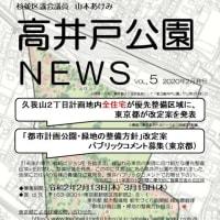 高井戸公園NEWSVOL.5を発行しました。