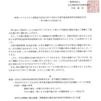 2020年度 春季大会・予選大会中止!