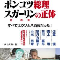 次の新刊は『ポンコツ総理 スガーリンの正体~すべてはウソと八百長だった』(西谷文和・著)です!