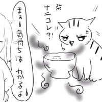 猫の日なのに