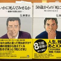 弘兼流 「やめる生き方」 先月の本