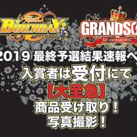 1.5開催BDGS2019最終予選【結果速報ページ】