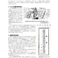 上智大学「靖国神社参拝事件」とは(一年前の記事ですが)