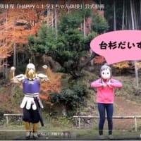 「Happy☆キタエちゃん体操」