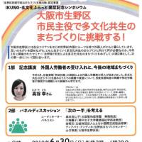 6/30大阪生野区・市民主役で多文化共生のまちづくりに挑戦する!