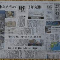 号外 延伸まさかの壁 3年延期 20190910朝日夕刊