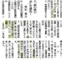 多治見・古川市長殿・ 森の家(青少年ホーム)をとりこわさないでください!