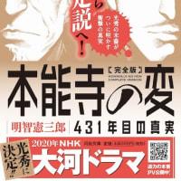 最強の徳川家康黒幕説