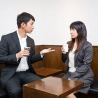 信頼と尊敬で人間関係を育む