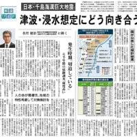 津波・浸水想定にどう向き合うか!日本・千島海溝巨大地震-佐竹健治座長(東京大学地震研究所教授)に聞いた。