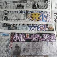 第23回手塚治虫文化賞と「銭形平次捕物控」