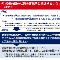 労働安全衛生法改正②