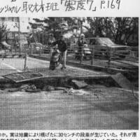 実話「阪神淡路大震災‐25周年」(Part2)(スケッチ&コメント)