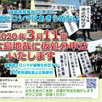 そして3月11日、広島原告団は新たな(第三)仮処分の申立てをします