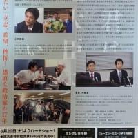 大島新監督作品〜映画「なぜ君は総理大臣になれないのか」