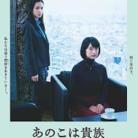 「あのこは貴族」岨手由貴子監督オンライントーク付き上映(5/1)