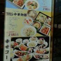 大通りの食べ放題店「萬金楼」で、面白いセット「フカヒレ中華御膳」と言う物が出されていた。