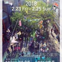 かながわ建築祭2018チラシ 表