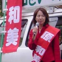 原和美 私の訴え(2009/8/1 御影公会堂)