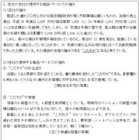 【特別編】採択される「持続化補助金」の書き方について(6/11)