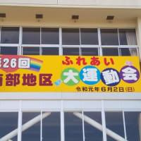 第26回南部地区ふれあい大運動会 !