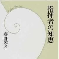 『指揮者の知恵 』(学研新書)