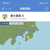 台風19号の話