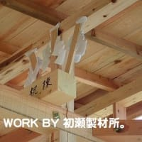 K様邸増築工事(いわき市内郷) ~幣束(へいそく)~