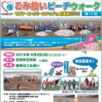 「ごみ拾いビーチウォーク」参加者募集!!