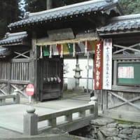八十一番札所「白峯寺」