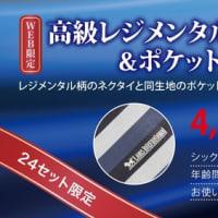 【WEB限定】高級レジメンタルタイ&ポケットチーフ発売!!