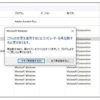 ■パソコンの更新プログラムで印刷の不具合が起こる場合
