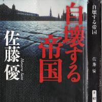 【佐藤優】情報分析:民族問題における宗教と政治 ~インテリジェンス~