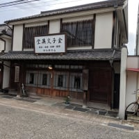 お礼参りツアー 2019晩夏 その5