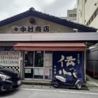 沖縄で日本酒を買うなら昔も今も中村商店❗鉄板です❗