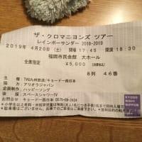 2019.4.20 クロマニヨンズライブ!@福岡市民会館