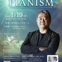 1/19 大阪 『吹田さんくすホール』YASUNOBU MATSUO PIANISM