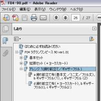 「F04 ラグランワンピース」バージョンアップ →ver1.01