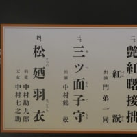 『中村勘九郎 中村七之助 錦秋特別公演 2019』が10月10日に開催されます@市川市文化会館 大ホール
