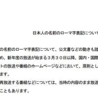 日本人の名前のローマ字表記を 姓-名 の順に(NHK)