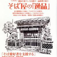 蕎麦春秋 vol.22