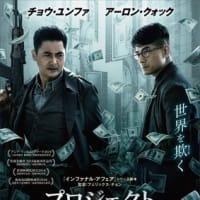 「プロジェクト・グーテンベルク」チョウ・ヨンファ やはり楽しい香港映画