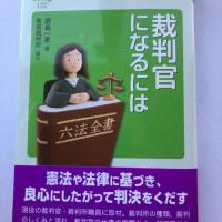 ぺりかん社から『裁判官になるには』を出版!