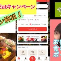 【動画アップ】(お金チャンネル)Go To Eat基礎知識ぐるなび予約スクショ動画付き!